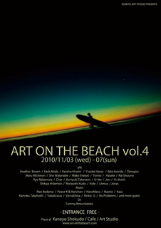 ART ON THE BEACH VOL.4.jpg