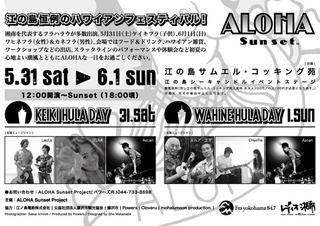 ALOHA-SUNSET-SHO-WATANABE2.jpg
