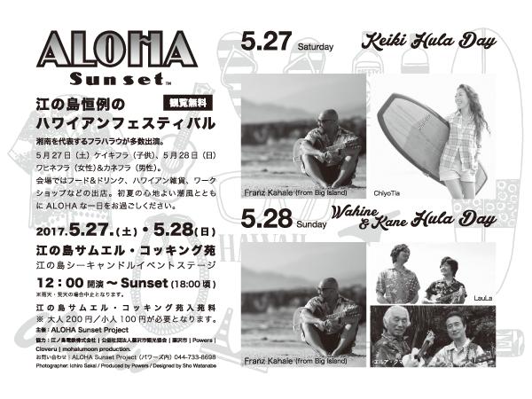 ALOHA-SUNSETブログ用2.png