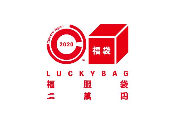 CLOVERU2020福袋2万円.png