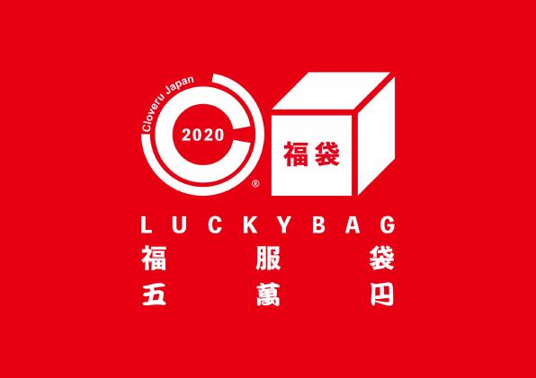 CLOVERU2020福袋5万円.png