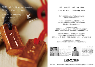 CRUZ-with-SHO-WATANABE1.jpg