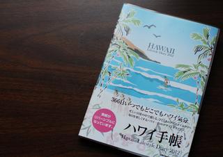 ハワイ手帳2.jpg