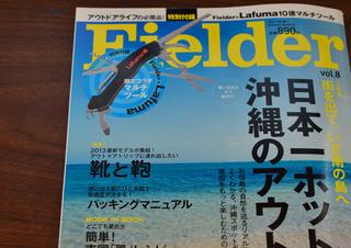 フィルダー1.jpg