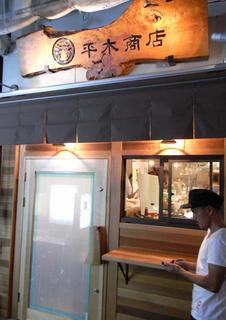 平木商店2.jpg