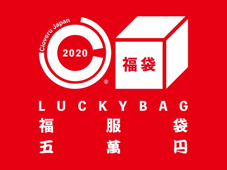 福袋5万円オンラインーメイン.png