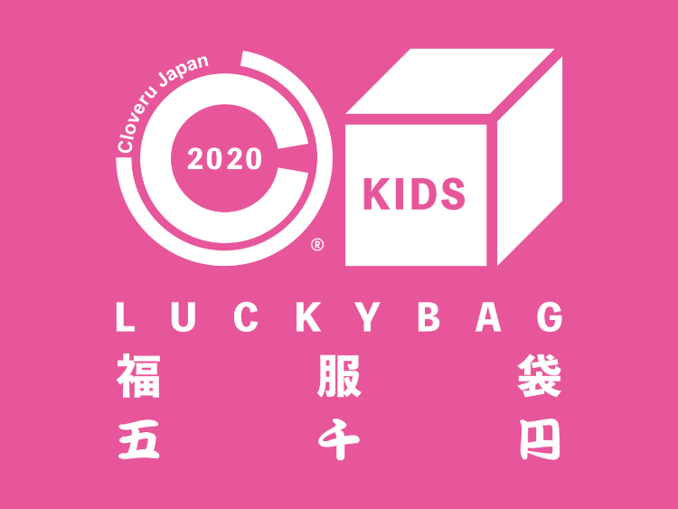 福袋5千円KIDSオンラインーメイン.png