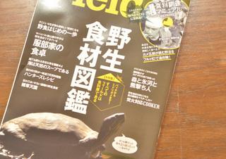 Fielder-Sho-Watanabe1.jpg