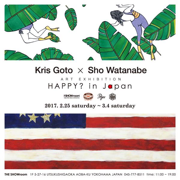 KRIS-&-SHO-WATANABE-ART-EXHIBITION.png