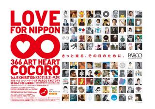 LOVE-FOR-NIPPON.jpg