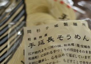 SHO-WATANABE-間杉手延製麺所2.jpg