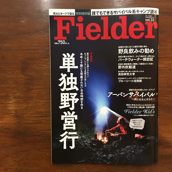SHO-WATANABE-Fielder1.png