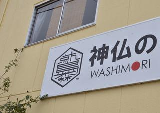 WASHIMORI.jpg
